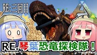 ダンジョン攻略に向けてアイテムと恐竜を揃えていく茜たち。 検索メモ:琴葉茜、琴葉葵 twitter:@tmd_n_y.