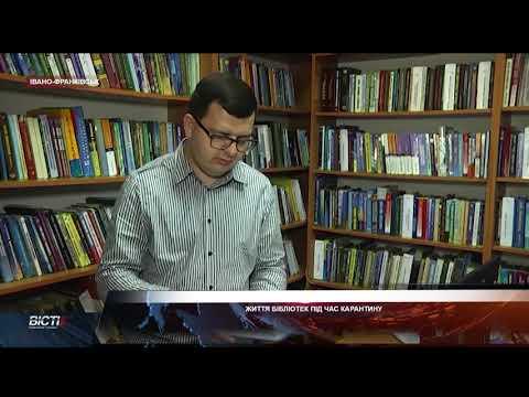 Чи є життя у бібліотеках під час карантину?