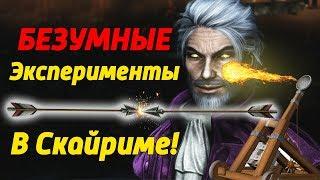 SKYRIM - ЭКСТРЕМАЛЬНАЯ СТРЕЛЬБА!