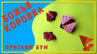 как сделать божью коровку оригами