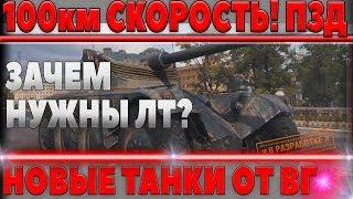 100КМ СКОРОСТЬ! ЭТОТ ТАНК ЕДЕТ БЫСТРЕЕ ЛЮБОГО ЛТ! КОНЕЦ ЛТ, ЗАЧЕМ ОНИ ТЕПЕРЬ НУЖНЫ!world of tanks