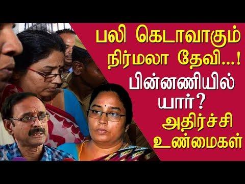nirmala devi is a scapegoat get the real vip tamil news live, tamil live news, tamil news redpix