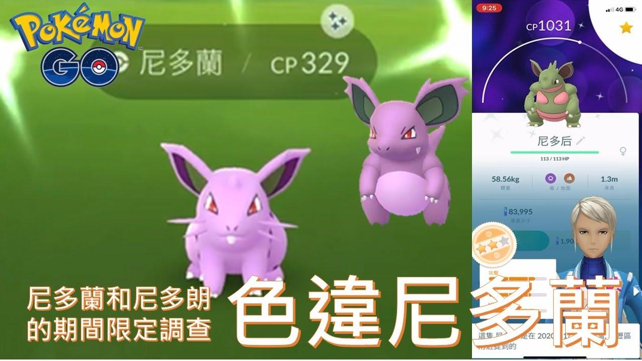 入手色違尼多蘭在尼多蘭和尼多朗的期間限定調查pokemon go 2020/11/28