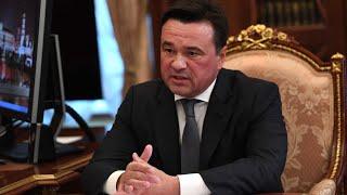 Проблемы обманутых дольщиков Подмосковья решат за три года. Заверение губернатора Воробьева