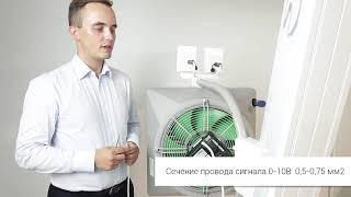видео Монтаж тепловентиляторов