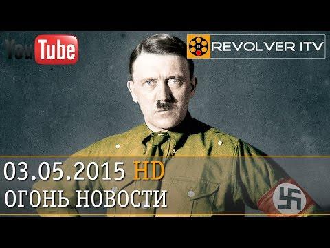 Уроки Третьего рейха • Revolver ITV