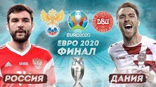 РОССИЯ ДАНИЯ ФИНАЛ ЕВРО 2020