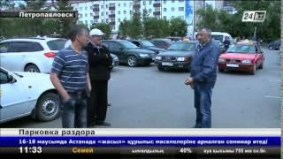 В Северном Казахстане таксисты не могут поделить парковку