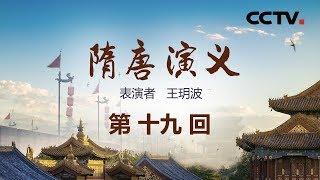 《名段欣赏》 20190903 名家书场 评书《隋唐演义》(第十九回)| CCTV戏曲