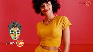 에티오피아 음악 : AB Man (Eswan) Her-New Ethiopian Music 2021 (Official Video)