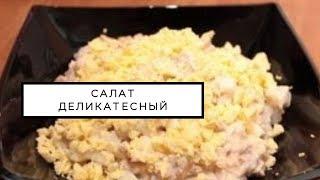Деликатесный салат. Как приготовить салат из печени трески?