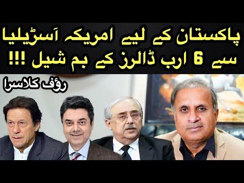 Pakistan facing $6bn threat of auction of its assets in US&Australia !! Exclusive ! Rauf Klasra