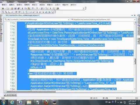 ASP.NET (C#) 應用篇-線上用戶人數名單-04_CounterOn-LineUserSendMessage