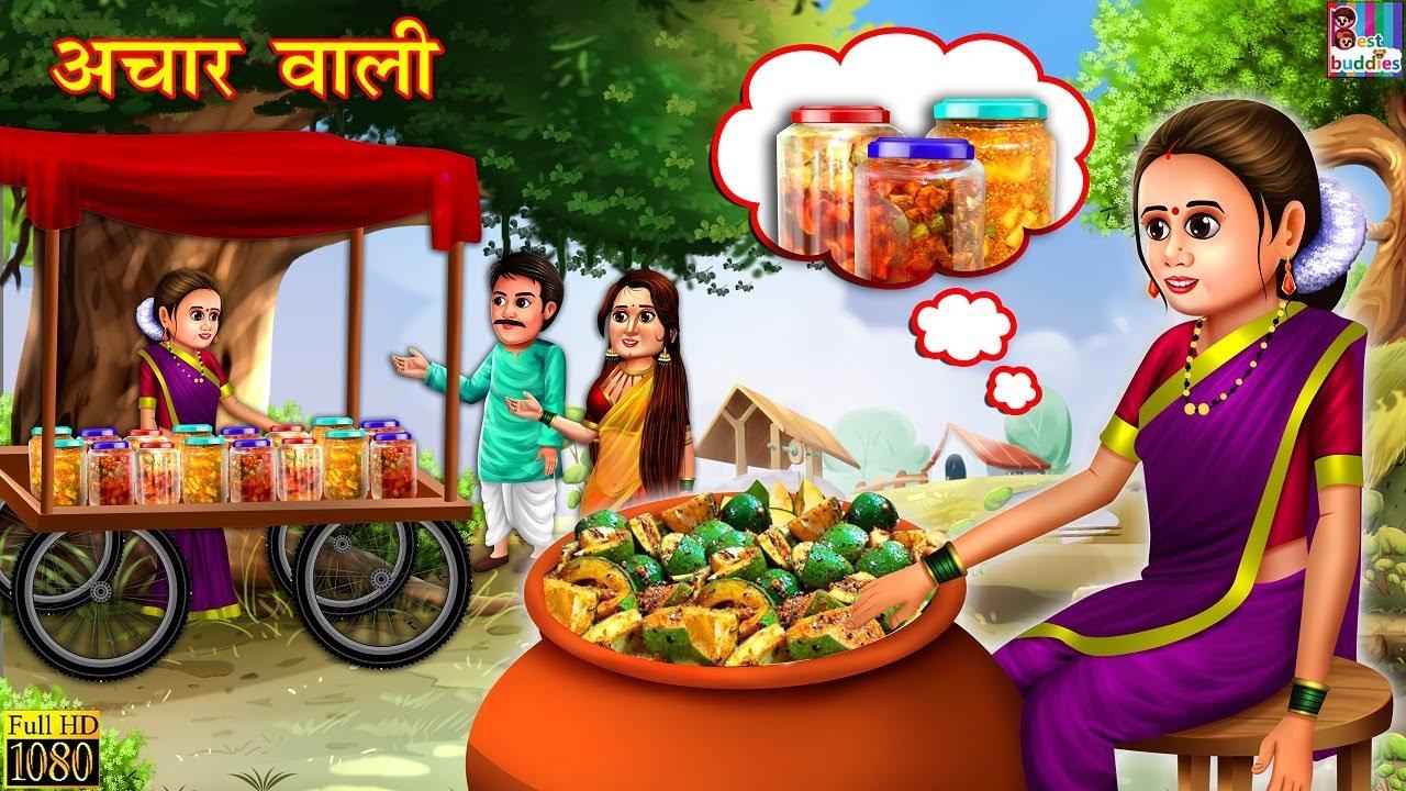 अचार वाली | Achar Wali Ki Kahani | Hindi Kahani | Moral Stories | Bedtime Stories | Hindi Kahaniya