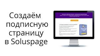Делаем страницу подписки бесплатно в конструкторе Soluspage