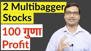 Multibagger Stocks For Next 10 Years | Ujjivan Small Finance Bank | Ujjivan Financial Services