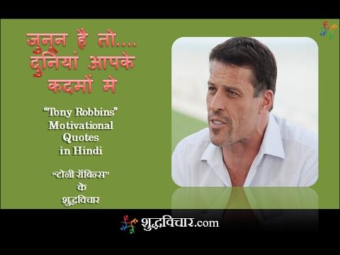 जुनून है तो....  दुनियां आपके कदमों मे - टोनी रॉबिन्स : Tony Robbins Quotes in Hindi