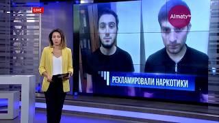 Двоих парней арестовали за нанесение рекламы наркотиков в Алматы (20.09.19)