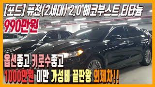 1000만원도 안되는 외제차 포드 퓨전(2세대) 2.0…