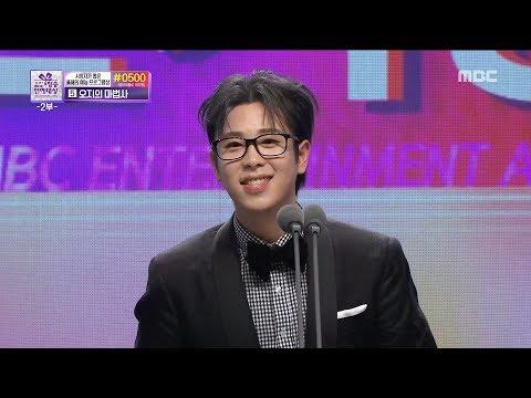 [2017 MBC Entertainment Awards] Han Eunjeong,P.O'인기상'수상