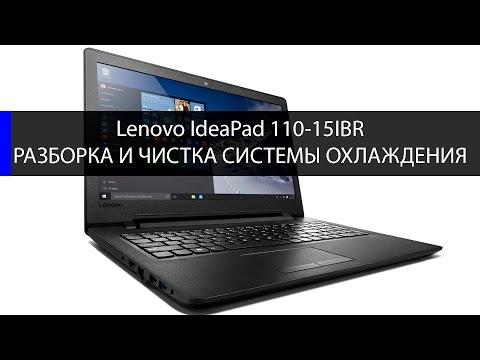 Lenovo ideaPad 110-15IBR разборка