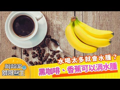 水喝太多就會水腫? 黑咖啡、香蕉可以消水腫 | 解婕翎 李沛勳| 脫殼吧帥哥醫生 EP76 精華版