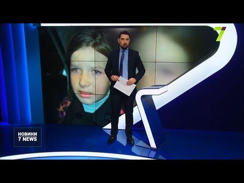 Новости 7 канал Одесса: Пошуки зниклої одеської школярки тривали до ночі