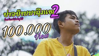 ບ່າວບ້ານນາຖືກເທ2 (บ่าวบ้านนาโดนเท2) BY : T'JAME UNO FEAT GX2 x NOY K2P ( Official Video )