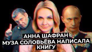 Анна Шафран. Монархистка и муза Владимира Соловьёва | Плохие книги