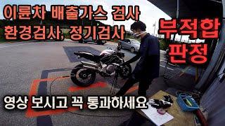 이륜차 환경검사 배출가스검사 정기검사에 모든것 / 오토…