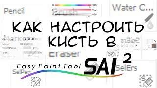 Як я налаштовую кисті в Paint Tool Sai 2 / Секрети налаштування кистей в sai
