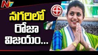 నగరిలో రోజా విజయం..! || YCP Candidate Roja Wins From Nagari || NTV