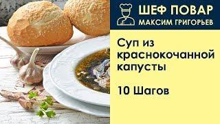 Суп из краснокочанной капусты . Рецепт от шеф повара Максима Григорьева