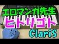 エロマンガ先生【ヒトリゴト】ClariS 簡単ドレミ楽譜 初心者向け1本指ピアノ