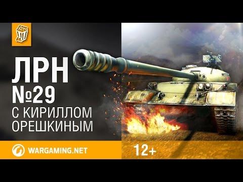 Лучшие Реплеи Недели с Кириллом Орешкиным #29 World of Tanks