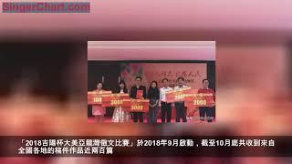 「2018吉陽杯大美亞龍灣」徵文比賽落幕,這些作品獲獎