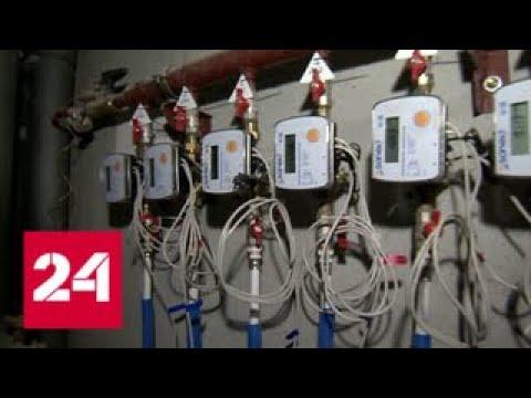 Согревающая экономия: индивидуальные счетчики тепла могут появиться в каждой квартире - Россия 24