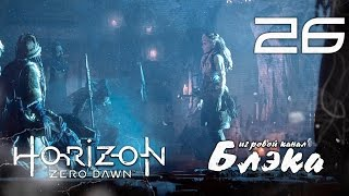 ИЗБРАННАЯ! ● Horizon: Zero Dawn #26 [PS4Pro]