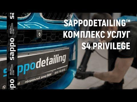 Детейлинг комплекс «S4 Privilege»? Обзор детейлинг услуг. /SAPPODETAILING™ 3 слоя керамики для авто.