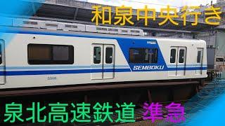 【泉北高速鉄道】5000系準急和泉中央行き出発進行