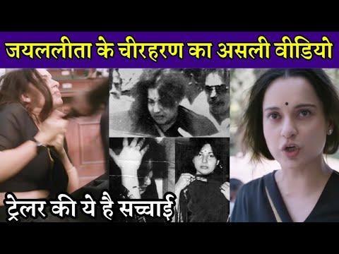 Thalaivi Trailer Saree Pulled Scene of Jayalalitha, What Happened in Real Life, Kangana Ranuat