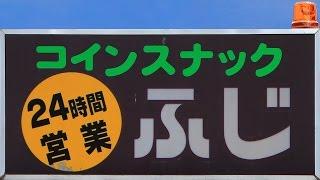味わい昭和レトロうどん自販機コーナー 兵庫 コインスナックふじ thumbnail