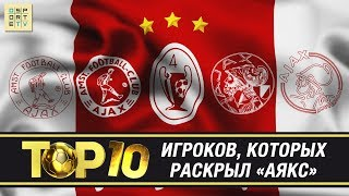 """ТОП-10 игроков, которых раскрыл """"АЯКС"""""""
