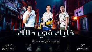 """مهرجان """" خليك في حالك """" حمو بيكا - نور التوت - علي قدورة - توزيع فيجو الدخلاوي 2020"""