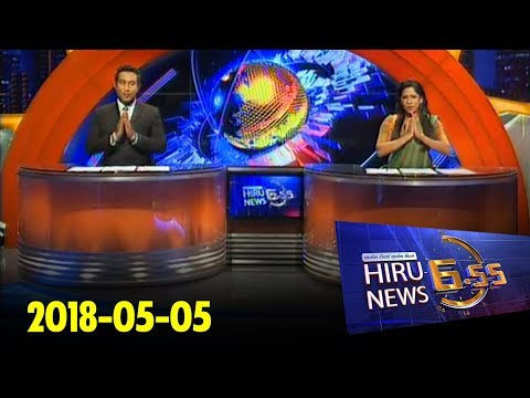 Hiru News 6.55 PM | 2018-05-05