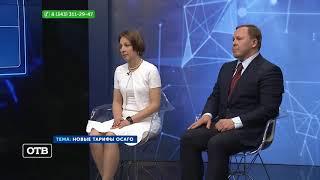 видео Новые тарифы ОСАГО