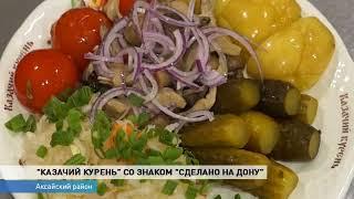 «Сделано на Дону»: знак качества получил ростовский ресторан