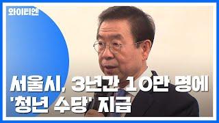 서울시, 3년간 10만 명에 '청년 수당'…