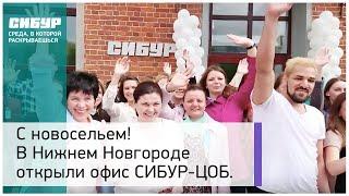 Новый дополнительный офис СИБУР-ЦОБ открыт в Нижнем Новгороде