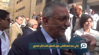 بالفيديو| زكي بدر: مستشفى عين شمس فخر لكل المصريين